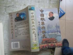 中国改革开放史(上)