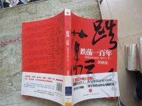跌荡一百年(下):中国企业1870~1977