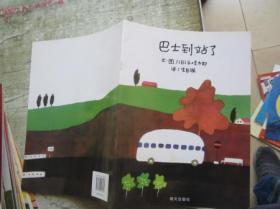 巴士到站了:信谊世界精选图画书系列