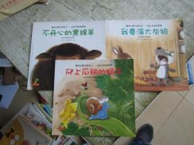 做内心强大的自己—自信力培养系列:爬上瓜秧的蜗牛、不开心的黑绵羊、我要演大灰狼(3本合售)
