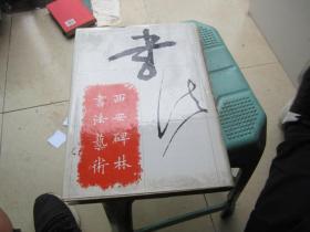 西安碑林书法艺术增订本