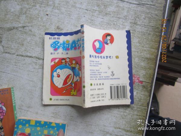 机器猫哆啦A梦(共45册)
