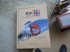 濮阳经济年鉴(第四卷)