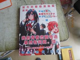 我的青春恋爱物语果然有问题(续)官方恋爱动漫画集