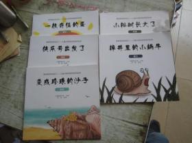 《做有格局的自己》儿童大格局培养系列绘本:掉井里的小蜗牛 毅力、小松树长大了 乐观、变成珍珠的沙子 远见、快乐号出发了 责任、一枚奇怪的蛋 爱心(5本合售)