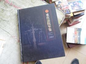 2003重庆法院年鉴