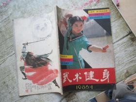 武术健身1986 1