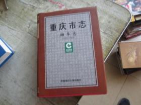 重庆市志.烟草志:1621-2003