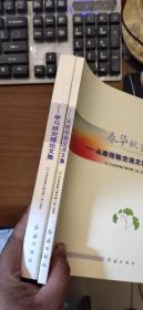 春华秋实 学习研究理论文集