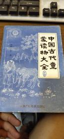 中国古代童蒙读物大全