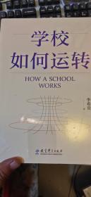 学校如何运转(李希贵校长最新力作)