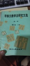字族文教学法研究文选 第一辑