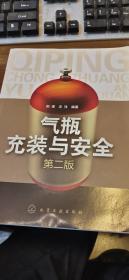 气瓶充装与安全(第2版)