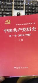 中国共产党历史第一卷(1921—-1949)上册