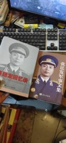 张廷发军事文集+张廷发回忆录(两册合售)
