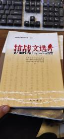 馆藏珍品整理与研究:抗战文选(2015)