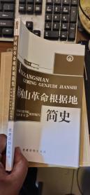 井冈山革命根据地简史
