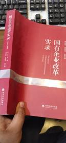 国有企业改革实录:(1998~2008)签赠本