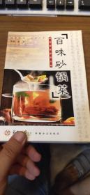 百味砂锅菜