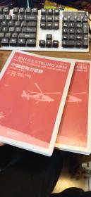 中国的有力臂膀