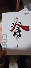 高铁脊梁?中国第一代高铁工人巡礼