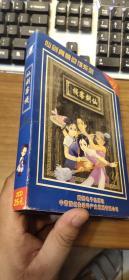 【游戏】仙剑客栈(2CD?仙剑真情回馈系列)