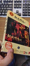 剑侠情缘2(游戏光盘2张+用户手册)