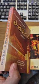 庆祝中华人民共和国成立60年特别节目?让祖国检阅?5集文献电视片?DVD