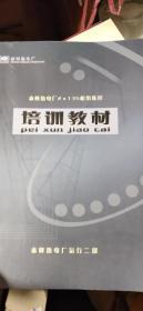 赤峰热电厂2*135机组集控培训教材
