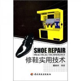 修鞋实用技术