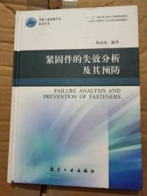 中航工业首席专家技术丛书:紧固件的失效分析及其预防