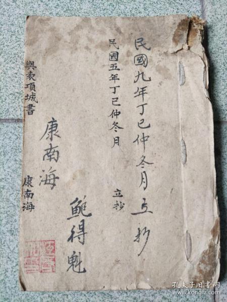 手抄本:康有为——与袁项城书
