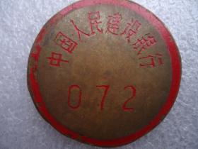 中国人民银行铜牌