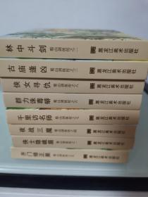 50开精装连环画 蜀山剑侠传8本一套 绘画 邵夫令 杨越