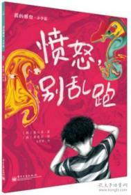 蒲公英童书馆:人 (精装绘本)(荣获克里斯多佛奖)
