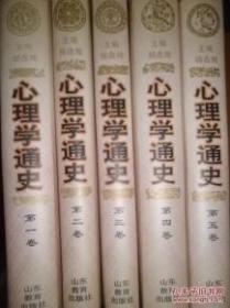 心理学通史 1-5,全五册精装