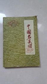 中国名菜谱 第9辑