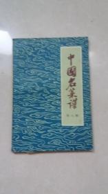 中国名菜谱(第8辑)