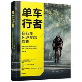 单车行者 自行车环球梦想攻略