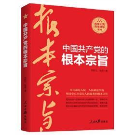 中国共产党的根本宗旨