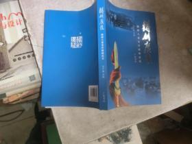 铸剑广陵  扬州大要案件侦破纪实