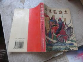 万花楼演义:十大古典英雄传奇小说