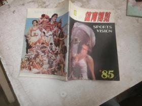 体育博览 1985 1 创刊号