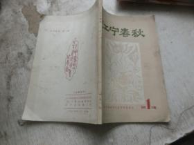 江宁春秋 第1辑