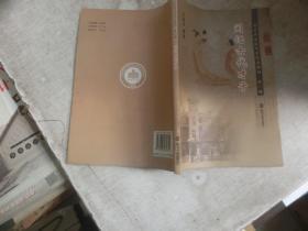 南京市金陵中学校本教材 第一辑 闲话古代才子 签名本