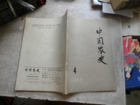 中国农史1984年第4期