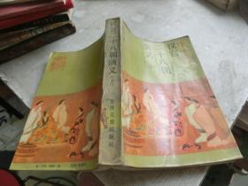汉宫二十八朝演义(上)