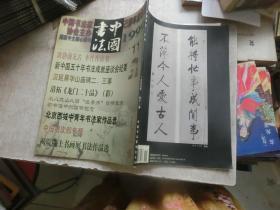 中国书法【1999年第11期】月刊