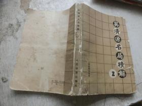 吴清源名局精解 2