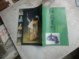 江苏画刊1987 3